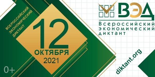 Жители Свердловской области могут проверить свои знания по экономике и финансам 1
