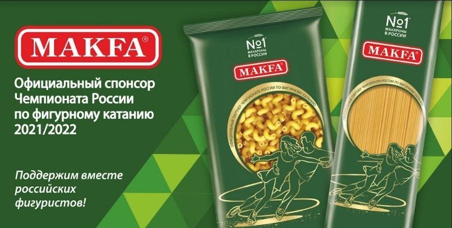 MAKFA стала официальным партнером чемпионата России по фигурному катанию 2022 1