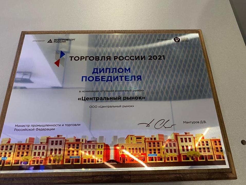 Центральный рынок Челябинска признали лучшим в России 1