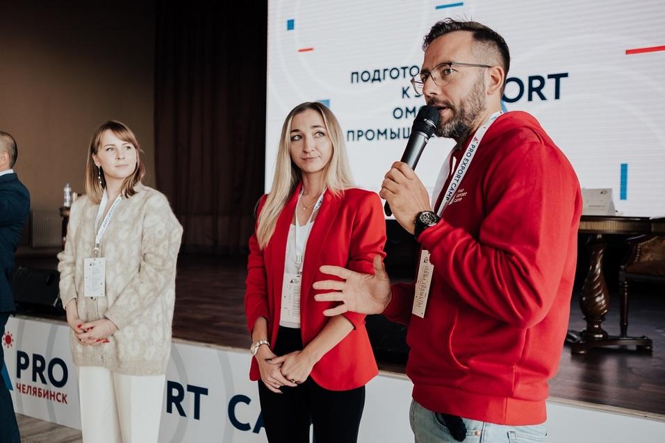 PRO EXPORT CAMP: в Челябинске прошла конференция для экспортеров 1
