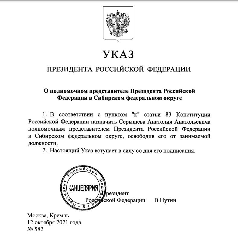 Сибири назначили нового полпреда. Из местных. Почти 1