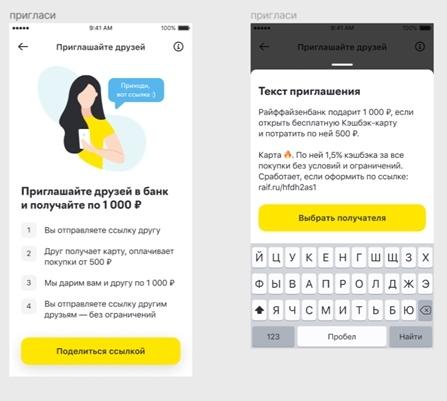 1000 рублей себе и другу: Райффайзенбанк запустил реферальную программу   1