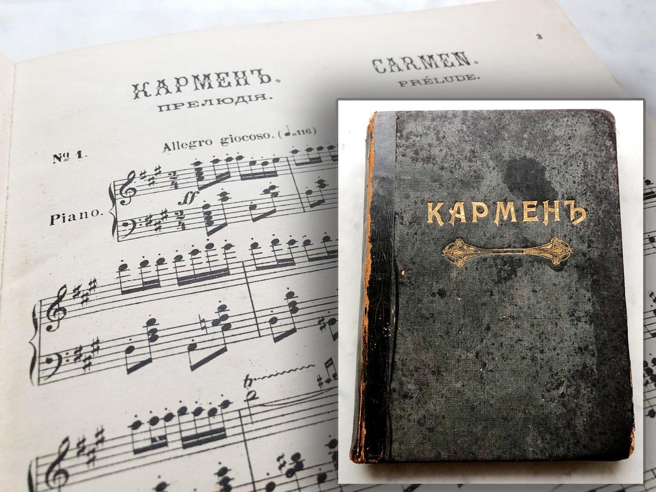 Партитура оперы Ж. Бизе «Кармэн» на французском языке, издательство «А. Гутхейль», 1888 год