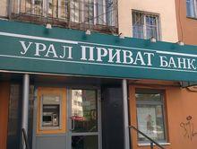 Центробанк уведомил о начале присоединения Уралприватбанка к Рост Банку