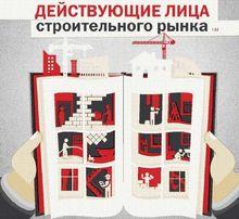 «ДК» составил рейтинг флагманов стройиндустрии Красноярского края