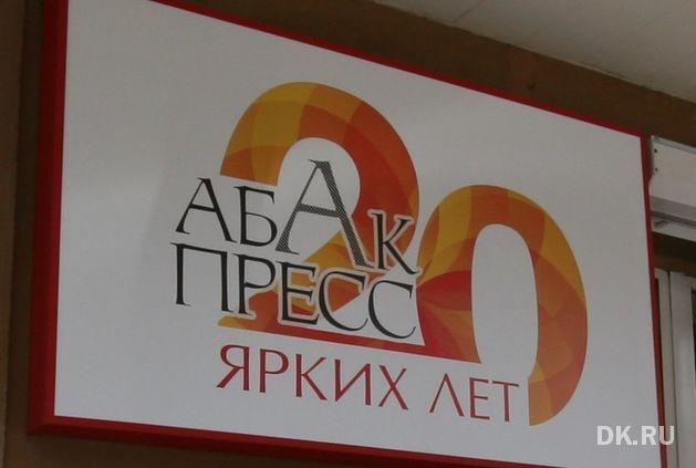 «АБАК-ПРЕСС» арендовал фабрику