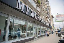В Новосибирске появился крупный магазин исключительно с мужской одеждой