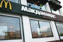 Роспотребнадзор выявил нарушения в работе новосибирского «Макдоналдс»