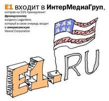 Закон о СМИ с иностранным участием ударит по бизнесу владельцев портала E1.RU