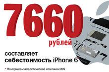 7 660 рублей — себестоимость одного iPhone 6 — ЦИФРА НЕДЕЛИ