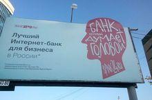 Сбербанк выплатил челябинским вкладчикам Банка24.ру 2 млн
