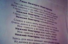 Нижнему Новгороду официальный гимн не нужен - депутаты