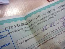 Челябинское УФАС продлило рассмотрение дела о сговоре на рынке ОСАГО