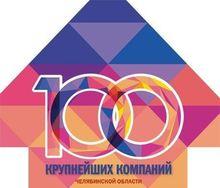 Названы 100 крупнейших компаний Челябинской области. РЕЙТИНГ «ДК»