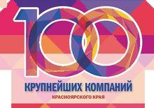 """100 крупнейших компаний Красноярского края. Кто заработал больше всех? - Рейтинг """"ДК"""""""