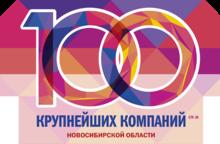 «ДК» составил рейтинг крупнейших компаний Новосибирской области