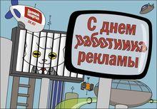 День работника рекламы: выступление против Артемия Лебедева и зарплаты специалистов