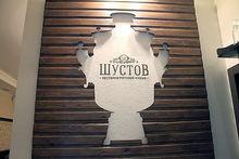 Ресторанная критика Якова Можаева: ресторан «Шустов»