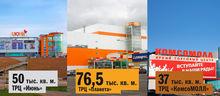 Ведущие торгово-развлекательные центры Красноярска – рейтинг DK.RU