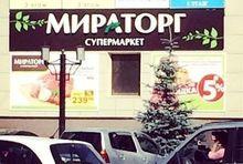 От закрытия магазинов в Челябинске сеть «Мираторг» потеряла до 500 тысяч долларов