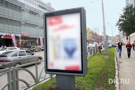 В Екатеринбурге отторговали рекламы на 57 млн руб.