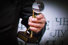 Как стать Человеком года – ДК публикует список номинантов