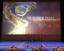 В Челябинске стартовала церемония вручения премии «Человек года»