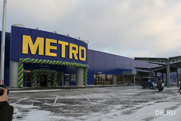 METRO Cash & Carry готовится зайти в Нижний Тагил