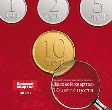 Красноярские бизнесмены рассказали, как изменились за 10 лет