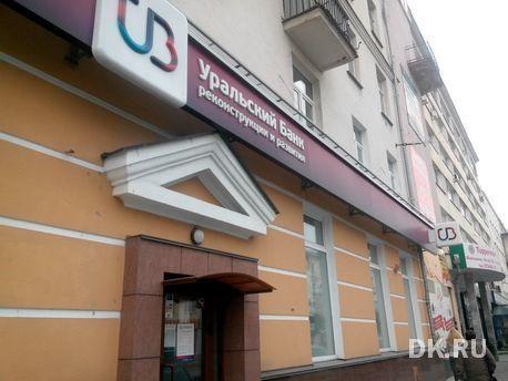 Полиция установила алгоритм информационной атаки на уральские банки