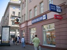 «Почта России» будет управлять всем Уралом из Екатеринбурга