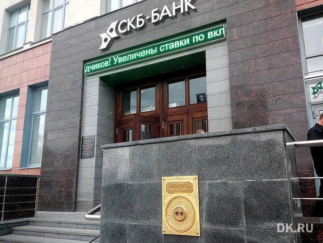 СКБ-банк меняет стратегию работы: меньше кредитования, больше транзакций
