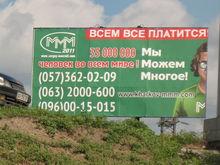 ЦБ ответил на активизацию МММ в Екатеринбурге