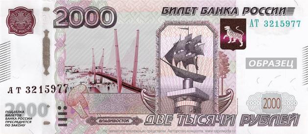 В России может появиться купюра номиналом 2 000 рублей