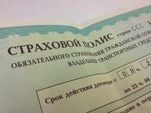 DK.RU составил рейтинг компаний в Свердловской области в сегменте автострахования