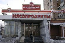 Продукцию «Екатеринбургского мясокомбината» стали производить на заводе в Первоуральске