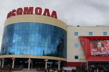 Суд Краснодара постановил открыть въезд в екатеринбургский «КомсоМОЛЛ»