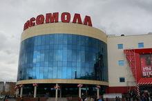 ГИБДД снова потребовала закрыть въезд в разблокированный «КомсоМОЛЛ»