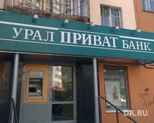 «Уралприватбанк» заявил о сокращении сети офисов в Екатеринбурге