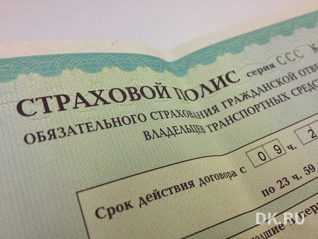 ЦБ РФ повысил тарифы по ОСАГО в полтора раза