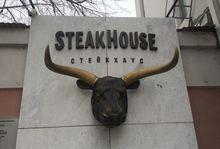 Ресторанная критика Якова Можаева: ресторан SteakHouse