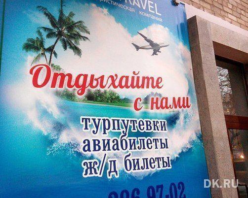 Туроператор «Русские каникулы» пострадал из-за диверсификации челночного бизнеса