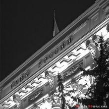 Ростовский банкир и бизнесмены высказались о снижении ключевой ставки ЦБ