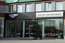 В Екатеринбурге закрылся шоу-рум Bentley