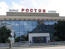 Выставленный на продажу кинотеатр «Ростов» сдается в аренду за миллион рублей в месяц