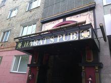 На место закрывшегося Harat's Pub на ул. Ладо Кецховели готовится зайти торговая сеть