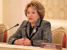 Валентина Матвиенко приедет на форум «Технопром»