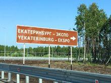 Yekaterinburg Ekspo: неграмотность строителей пообещали убрать до начала ИННОПРОМа