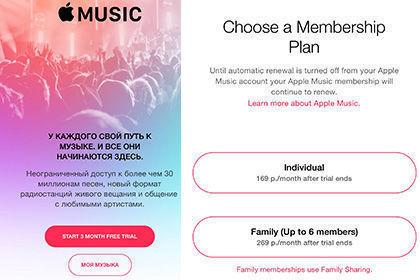 Apple Music запустился в России