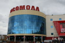 В блокированном «КомсоМОЛЛе» закрывается гипермаркет «Карусель»